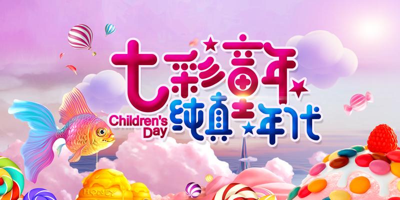 儿童节-1.jpg