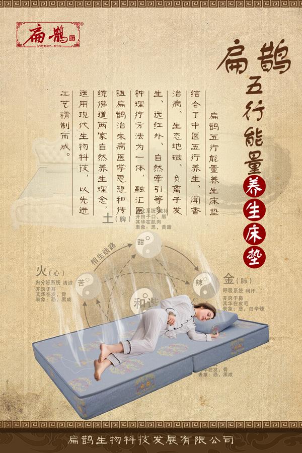 床垫宣传古风.jpg